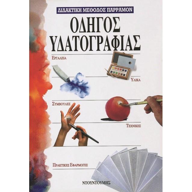Εκδόσεις Ντουντούμη Μέθοδος Παρράμον Οδηγός Υδατογραφίας