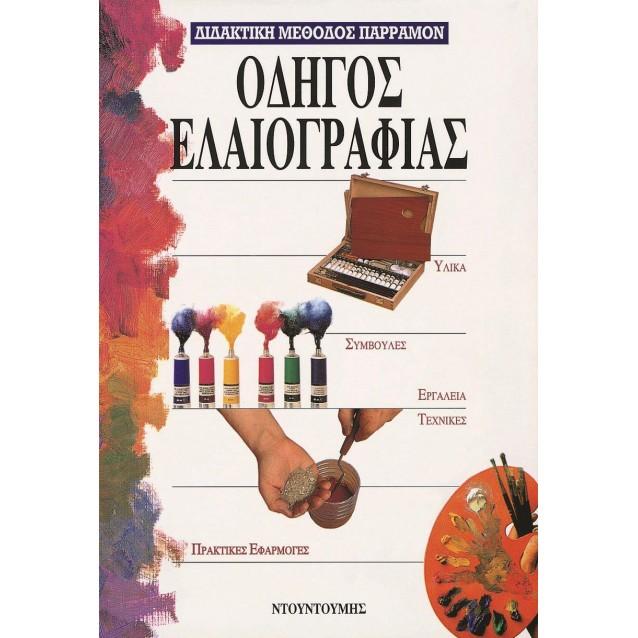 Εκδόσεις Ντουντούμη Μέθοδος Παρράμον Οδηγός Ελαιογραφίας