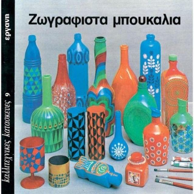 Εκδόσεις Εργάνη No. 09 Ζωγραφιστά Μπουκάλια