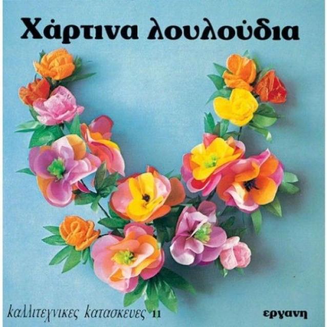Εκδόσεις Εργάνη No. 11 Χάρτινα Λουλούδια