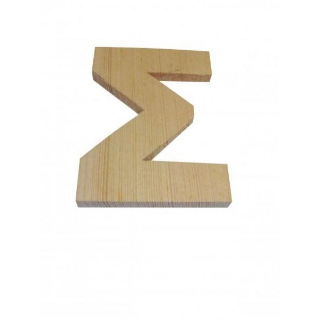 Ξύλινo Γράμμα 10cm - Σ