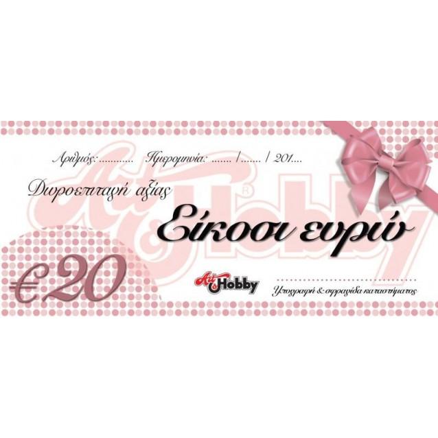 Δωροεπιταγή Art&Hobby 20 Ευρώ