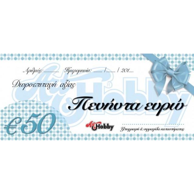 Δωροεπιταγή Art&Hobby 50 Ευρώ