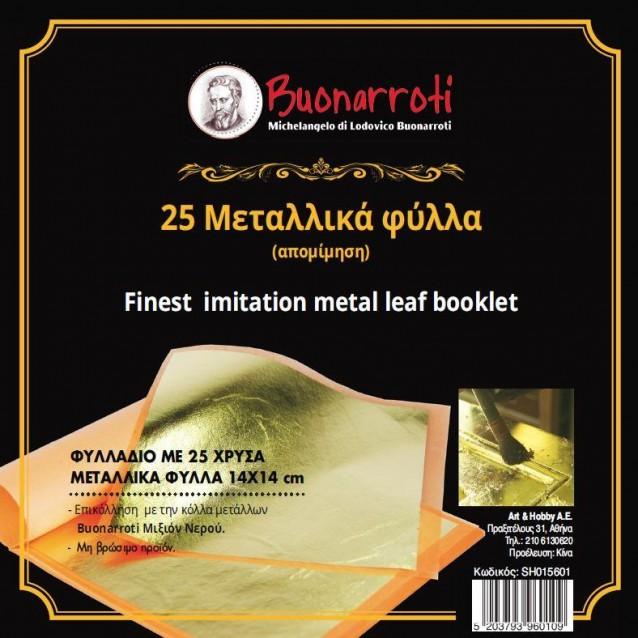 25 Φύλλα Χρυσού Imitation 14x14 cm, Ελεύθερο