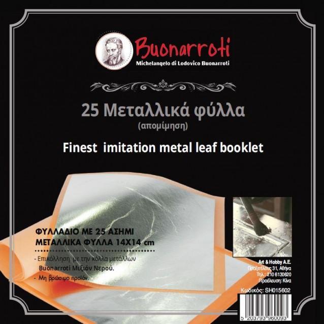 25 Φύλλα Ασήμι Imitation 14x14 cm, Ελεύθερο